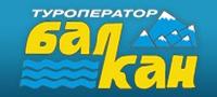 Туроператор Балкан